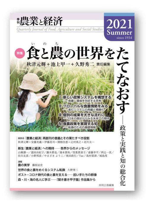 季刊『農業と経済』2021年夏号