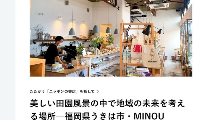 web連載『たたかう「ニッポンの書店」を探して』に掲載して頂きました